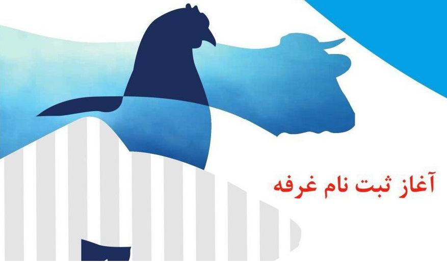 نمایشگاه دام، طیور و آبزیان ابوظبی