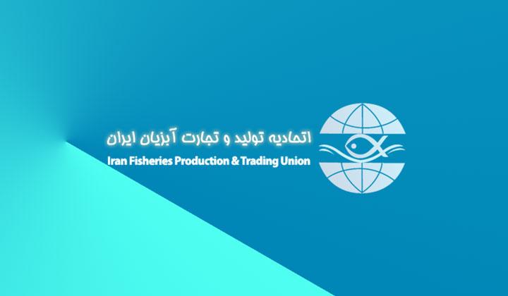 تعیین سمت های جدید اعضای هیئت مدیره اتحادیه تولید و تجارت آبزیان ایران
