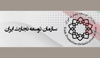 برگزاری کارگاه و سمینارهای آموزشی رایگان در حوزه تجارت خارجی در بهمن و اسفند96