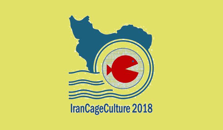 برگزاری همایش بین المللی پرورش ماهی در قفس با عنوان 2018 IranCageCulture