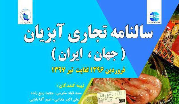انتشار اولین گزارش «سالنامه تجاری آبزیان ایران و جهان»