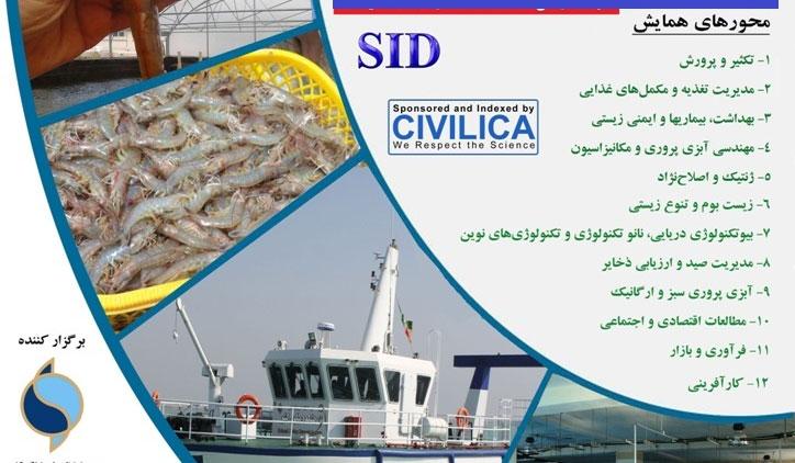 برگزاری همایش ملی میگوی ایران