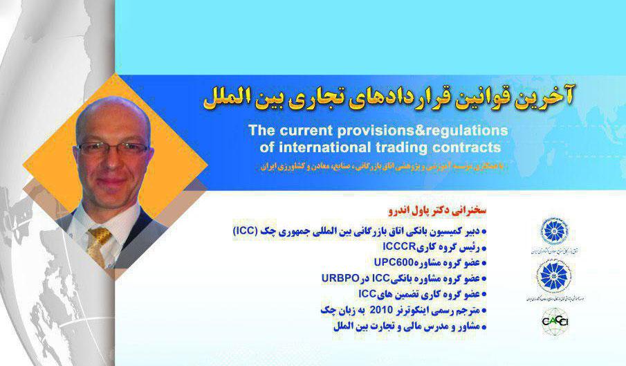 برگزاری همایش قوانین و مقررات بازرگانی و تجارت بین الملل