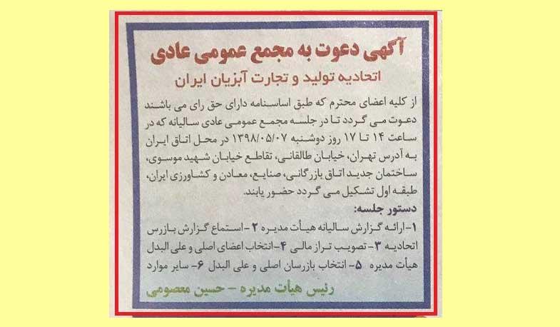 برگزاری مجمع عمومی اتحادیه تولید و تجارت آبزیان ایران در مرداد ماه