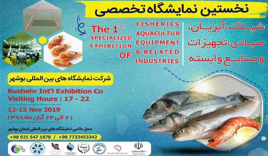 نخستین نمایشگاه تخصصی شیلات، آبزیان، صیادی و صنایع وابسته در بوشهر