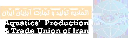 اتحادیه تولید و تجارت آبزیان ایران