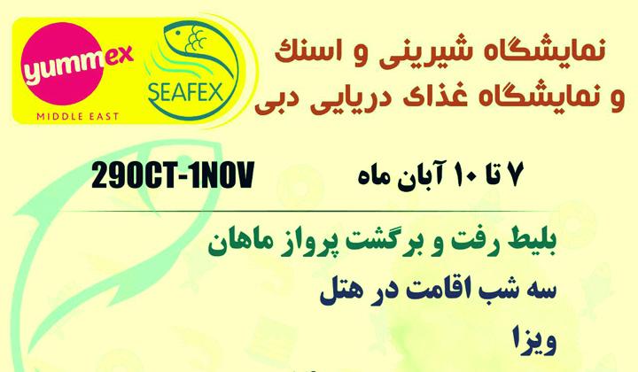 تور نمایشگاهی دبی SEAFEX 29-31 OCT