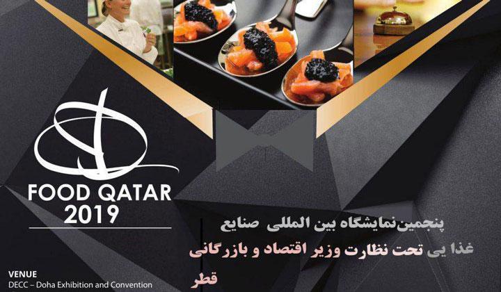 اطلاع رسانی حضور در  نمایشگاه بین المللی صنایع غذایی قطر-دوحه 2019