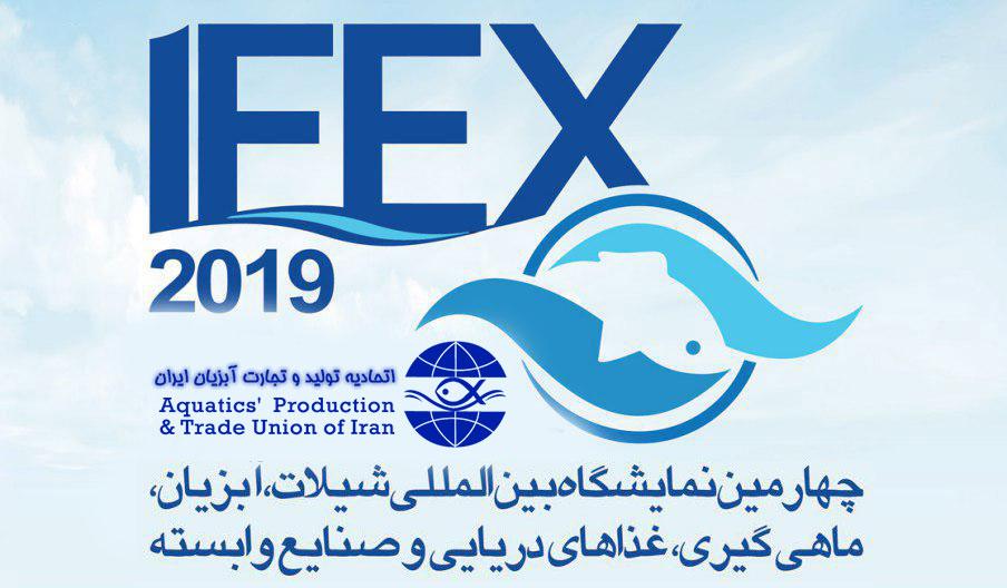 دعوت به نمایشگاه آیفکس 2019 با حضور اتحادیه