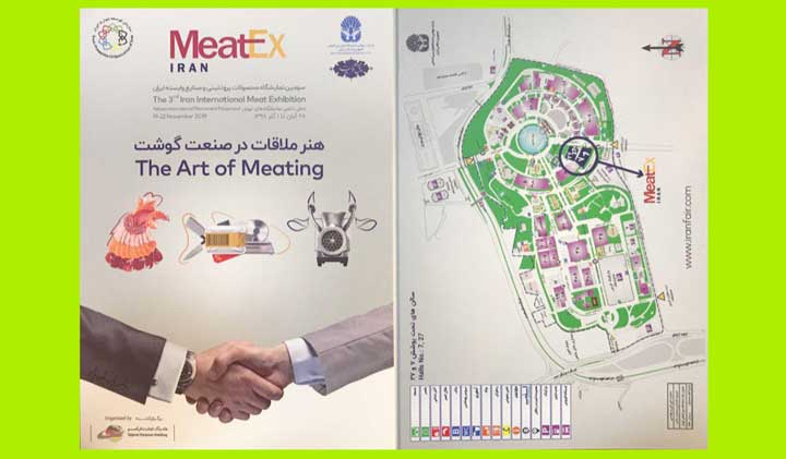 نمایشگاه محصولات پروتئینی و صنایع وابسته ایران (MEATEX)