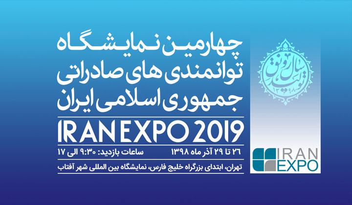 دعوت به استفاده از ظرفیت نمایشگاه توامندی های صادراتی جمهوری اسلامی ایران