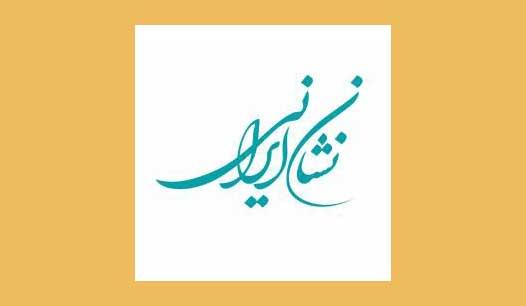 فرصت معرفی و تبلیغ رایگان آبزیان در روزنامه جام جم به نام نشان ایرانی
