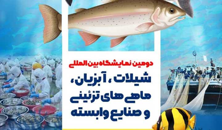 اطلاع رسانی برگزاری نمایشگاه شیلات، آبزیان، ماهیان زینتی و صنایع وابسته 22 تا 25 بهمن 98 در شیراز