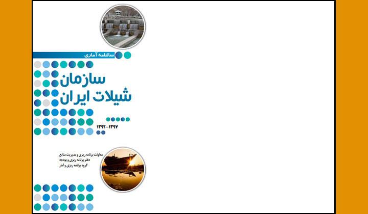 سالنامه آماری شیلات ایران سال 92-97