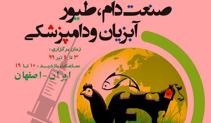 نمایشگاه بین المللی صنعت دام، طیور و دامپزشکی اصفهان 99