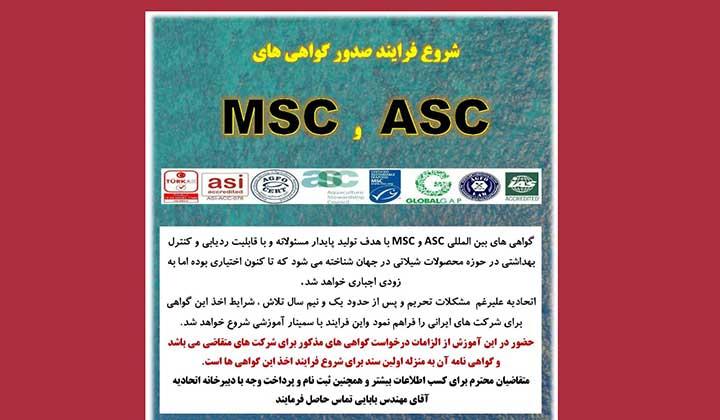 اطلاعیه مهم- آغاز فرایند صدور گواهى نامه هاى ASC  و MSC