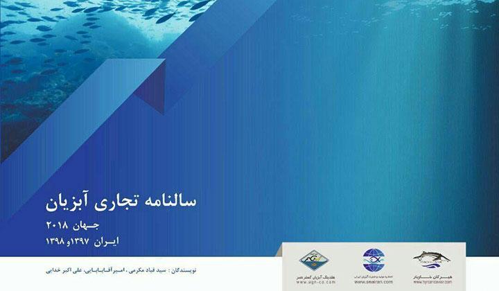 سالنامه تجاری آبزیان ایران و جهان منتشر شد