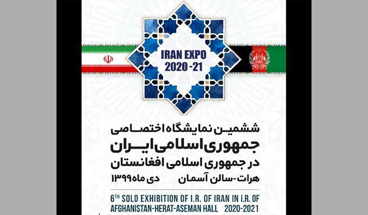 اطلاع رسانی نمایشگاه هرات افغانستان