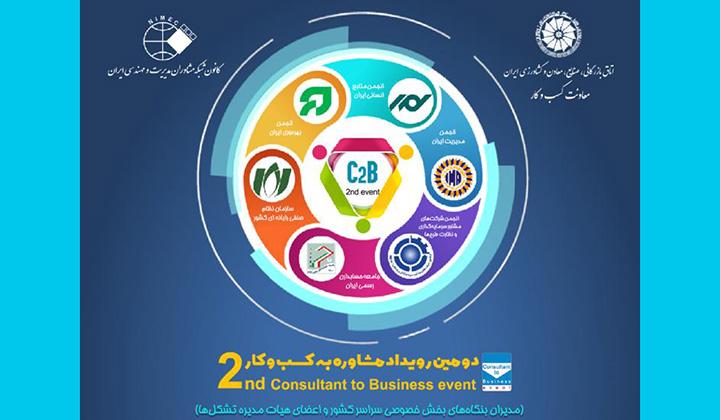 اطلاع رسانی برگزاری وبینارهای آموزشی مشاوره های کسب و کار