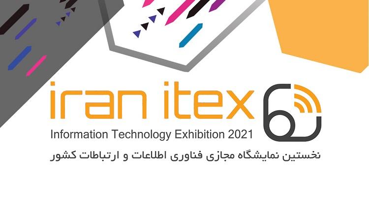 اطلاع رسانی در خصوص برگزاری نخستین نمایشگاه مجازی ایران تحت عنوان Iran Virtual Expo