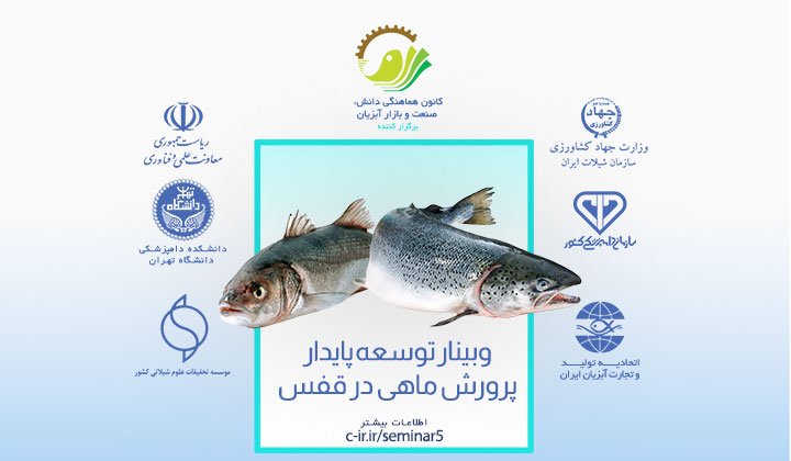 اطلاع رسانی برگزاری وبینار توسعه پایدار پرورش ماهی در قفس یکشنبه ۱۰ اسفند ۱۳۹۹