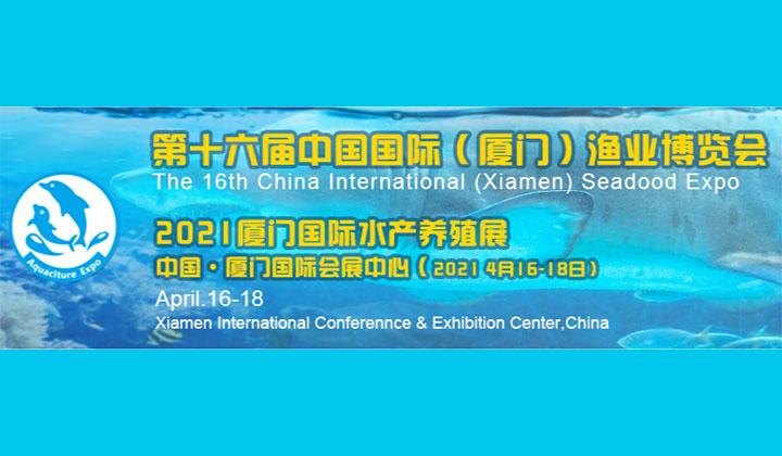 برگزاری شانزدهمین نمایشگاه بین المللی غذاهای دریایی شیامن چین (27 تا 29 فروردین 1400)