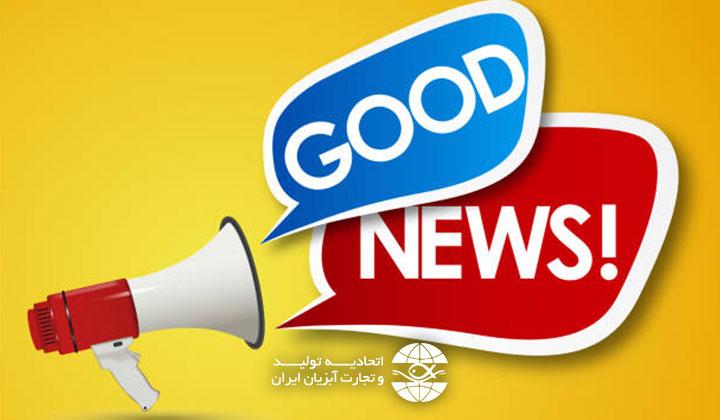 خبر خوب برای صادرات آبزیان ایران: آغاز اعتبار بخشی آزمایشگاه مرجع توسط اتحادیه اروپا