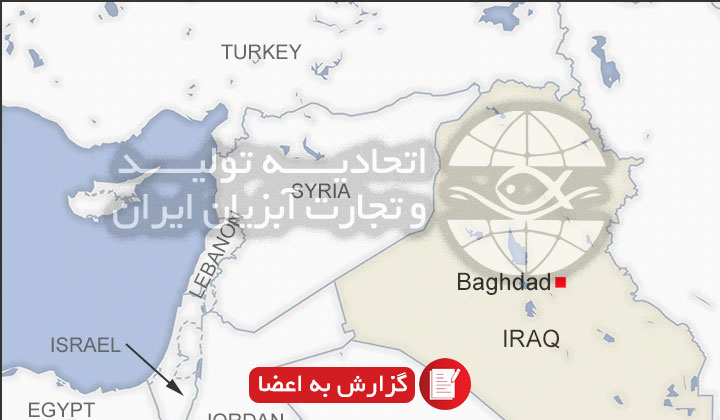 افزایش امیدواری ها به رفع ممنوعیت صادرات آبزیان به کشور عراق