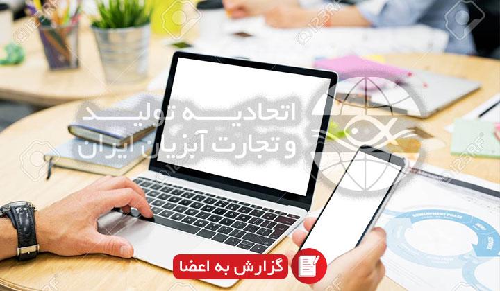 آغاز به کار نخستین نمایشگاه مجازی ایران از فردا / ازغرفه اتحادیه بازدید کنید