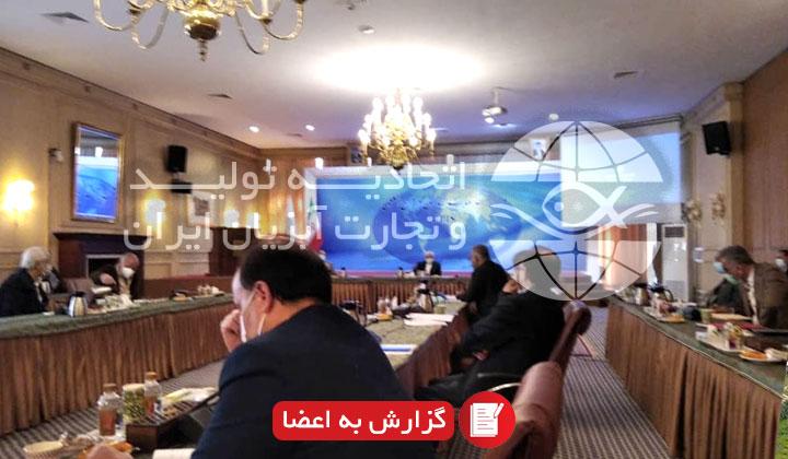 طرح درخواست های فعالان صنعت شیلات توسط دبیرکل اتحادیه در جلسه با آقای دکتر ظریف