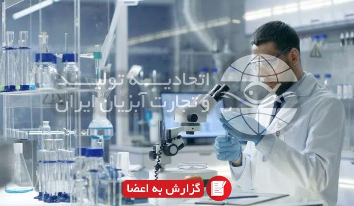 پیگیری و هماهنگی اطلاع رسانی برای اصلاح ساختار مصرف دارو و مواد شیمیایی در صنعت خاویاری