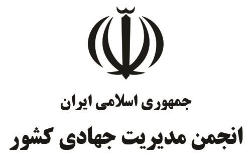 اطلاع رسانی اولین نمایشگاه دستاوردها و توانمندی های جهادی کشور 3 تا 6 خرداد 1400