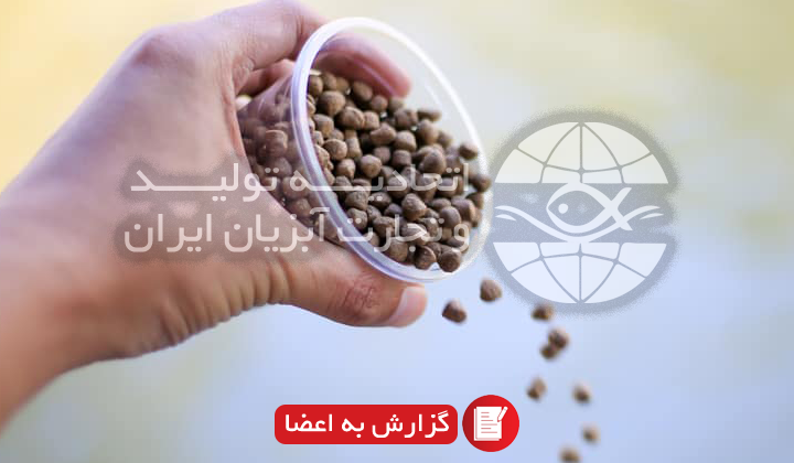 گزارشی از دومین جلسه هماهنگی قیمت¬گذاری خوراک آبزیان