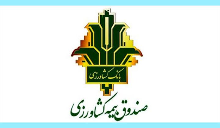 ⭕️ اطلاع رسانی برگزاری وبینار آشنایی با بیمه اجباری میگو از مبادی تولید