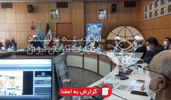 گزارش وبینار با موضوع نظارت بر حلیت  و حرمت آبزیان: موافقت با درخواست اتحادیه در مورد اصلاح رویکرد نظارت شرعی آبزیان