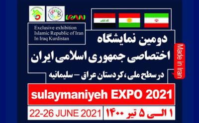 برگزاری دومین نمایشگاه اختصاصی جمهوری اسلامی ایران در سلیمانیه عراق