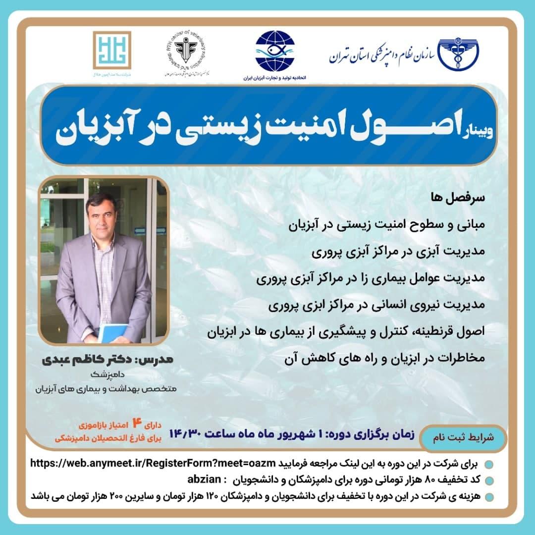 اتحادیه تولید و تجارت آبزیان ایران و شرکت سلامت آزمون حلال با همکاری سازمان نظام دامپزشکی ودر اول شهریور در یک جلسه آموزشی سه ساعته برگزار می نماید: