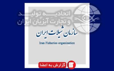 تفویض وظایف تصدی گری دفتر بهبود کیفیت سازمان شیلات ایران به اتحادیه و باز پس گیری این وظایف تا اطلاع ثانوی!