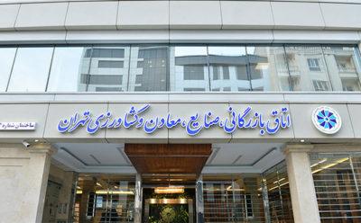اطلاع رسانی در خصوص ثبت نام صادرکنندگان برتر استان تهران